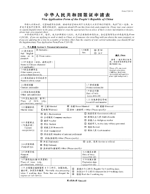 11294 China Application Form Pdf on ford credit, walmart job, massachusetts rental, travel visa, free residential rental, supplemental security income, construction job, sample college, free printable generic job,