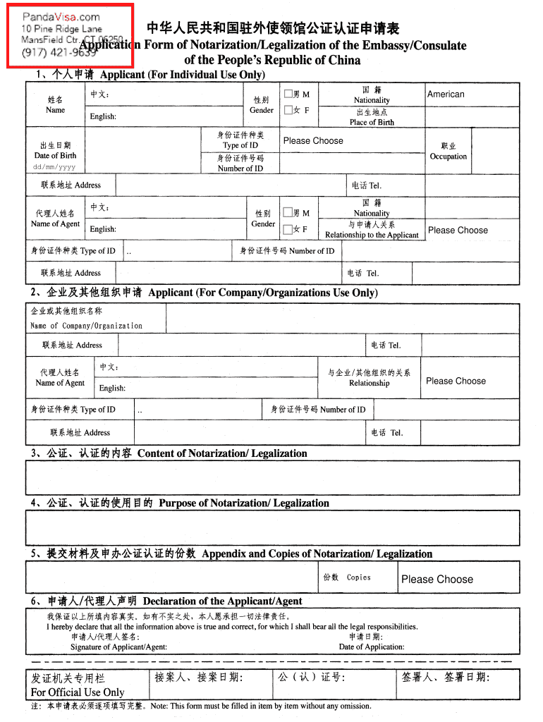 Application Form Of Notarization Legalization Of The Embassy Consulate China Fill Online Printable Fillable Blank Pdffiller