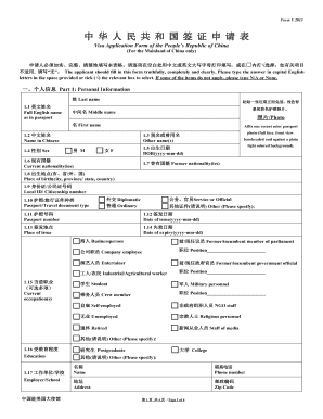 100070907 Visa Application Form People S Republic Of China V on