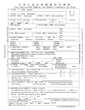 211768519 Vietnam Emby Visa Application Form China To Print Out on