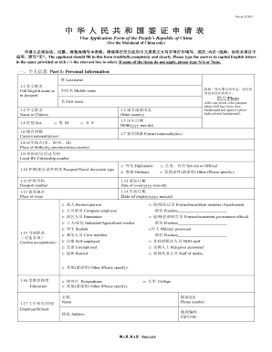 Fillable Online cinskaviza 2013 Visa Application Form of the Peoples on china visa los angeles, china visa stamp, china visa service center, china visa requirements,