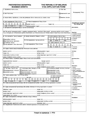 Fillable online www1 villanova application for admission belarus visa step by step guide travel visa pro stopboris Choice Image