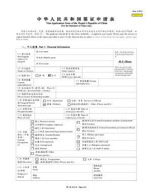 Fillable Online China Visa Application For Citizens Of Uganda China Visa Application For Citizens Of Uganda Fax Email Print Pdffiller