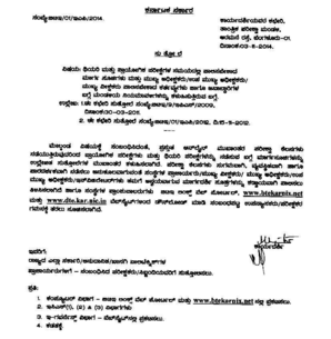 Fillable Online Dte Kar Nic Government Of Karnataka Board Of Technical Examinations Dte Kar Nic Fax Email Print Pdffiller