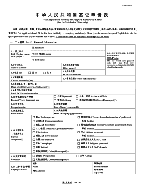 6684934 China Application Form Pdf on ford credit, walmart job, massachusetts rental, travel visa, free residential rental, supplemental security income, construction job, sample college, free printable generic job,